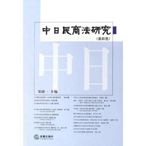 中日民商法研究(第4卷)