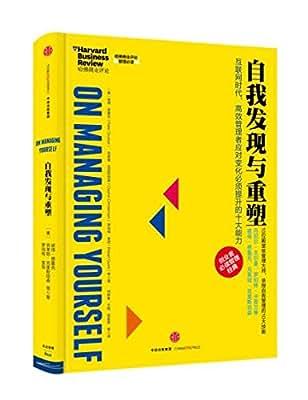 哈佛商业评论管理必读:自我发现与重塑.pdf