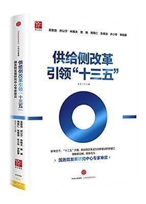 """供给侧改革引领""""十三五"""".pdf"""