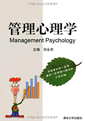 管理心理学.pdf