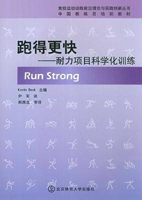 中国教练员培训教材•跑得更快:耐力项目科学化训练.pdf