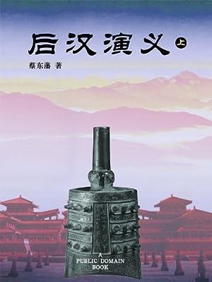 后汉演义.pdf