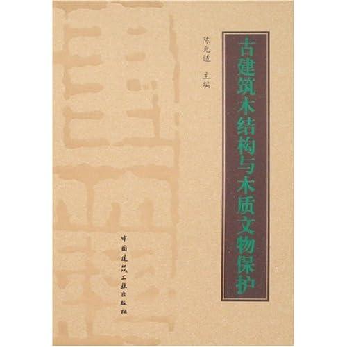古建筑木结构与木质文物保护 - pdf电子书下载