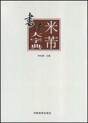 米芾书法大字典.pdf