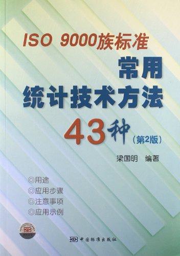 ISO9000族标准常用统计技术方法43
