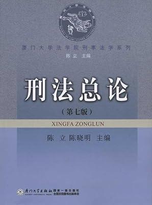 厦门大学法学院刑事法学系列:刑法总论.pdf