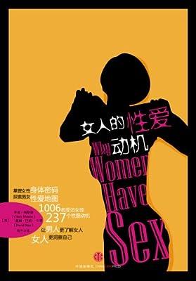 女人的性爱动机.pdf