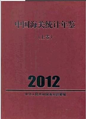 2012中国海关统计年鉴.pdf