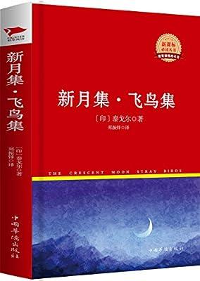 新课标必读丛书:新月集·飞鸟集.pdf