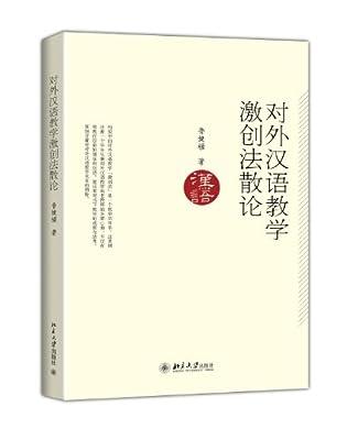 对外汉语教学激创法散论.pdf