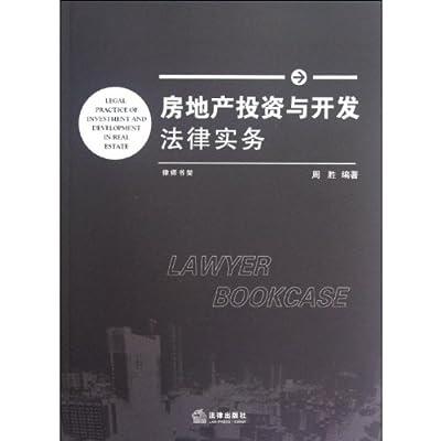 房地产投资与开发法律实务.pdf