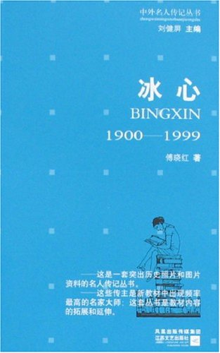 冰心(1900-1999)/傅晓红下载