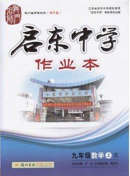 2013秋启东中学作业本9年级数学上 R