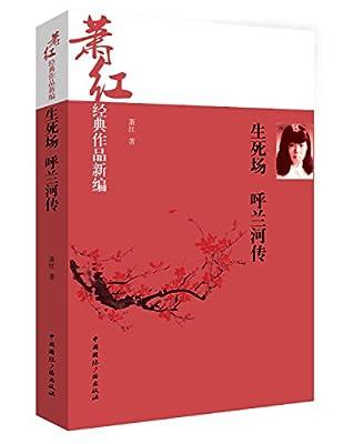 萧红经典作品新编:生死场·呼兰河传.pdf