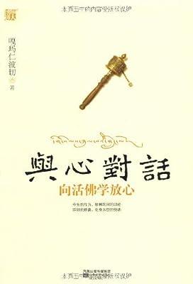 与心对话:向活佛学放心.pdf