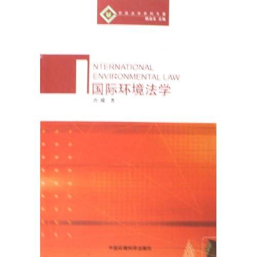 国际环境法学/环境法学系列专著