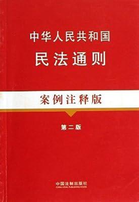 中华人民共和国民法通则案例注释版8.pdf