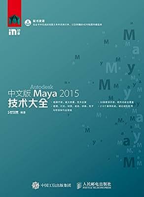 中文版Maya 2015技术大全.pdf