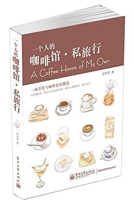 一个人的咖啡馆·私旅行.pdf