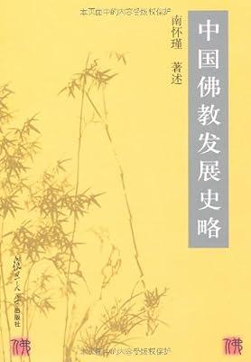 中国佛教发展史略.pdf
