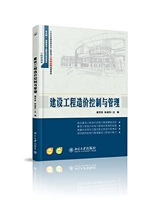 建设工程造价控制与管理.pdf