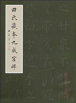田氏藏本九成宫碑.pdf