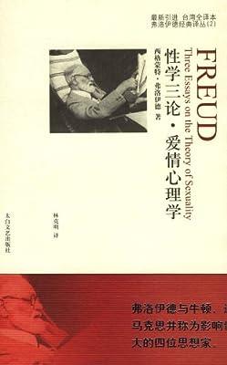 性学三论•爱情心理学.pdf