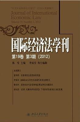 国际经济法学刊.pdf