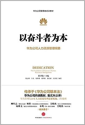 以奋斗者为本:华为公司人力资源管理纲要.pdf