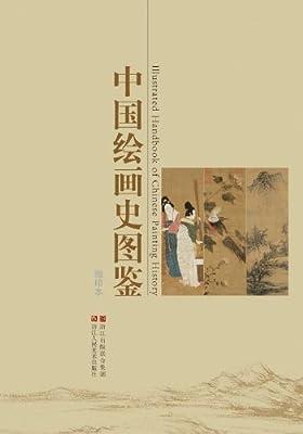 中国绘画史图鉴.pdf