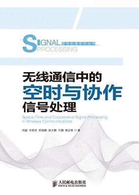 无线通信中的空时与协作信号处理.pdf