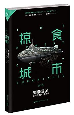掠食城2:罪孽赏金.pdf