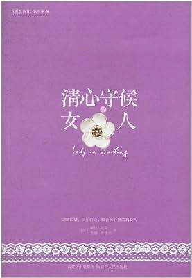 清心守候的女人.pdf