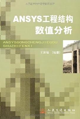 ANSYS工程结构数值分析.pdf