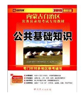 启政教育·内蒙古自治区公务员录用考试专用教材:公共基础知识.pdf