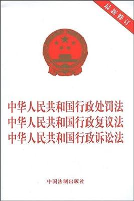 中华人民共和国行政处罚法、中华人民共和国行政复议法、中华人民共和国行政诉讼法.pdf