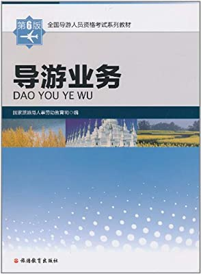 导游业务.pdf