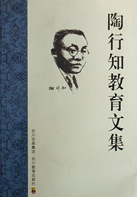 陶行知教育文集.pdf