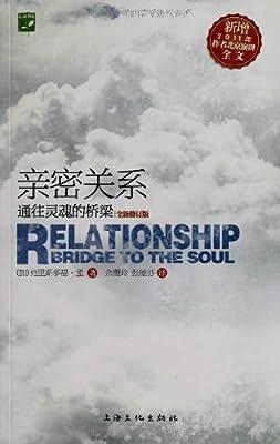 亲密关系:通往灵魂的桥梁.pdf