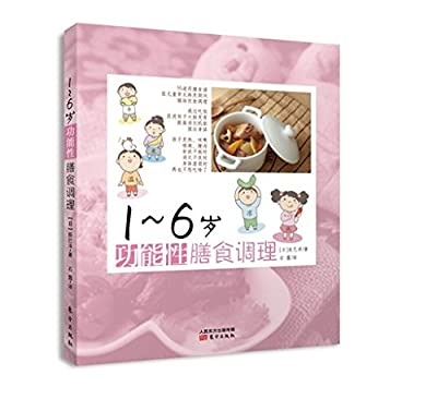 1-6岁功能性膳食调理.pdf