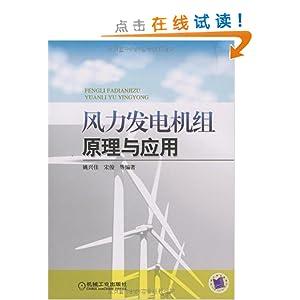 风力发电机发电原理 风力发电机的工作原理高清图片