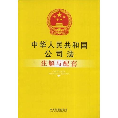 中华人民共和国公司法注解与配套