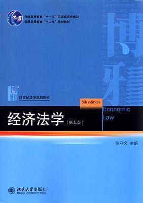 21世纪法学规划教材:经济法学.pdf