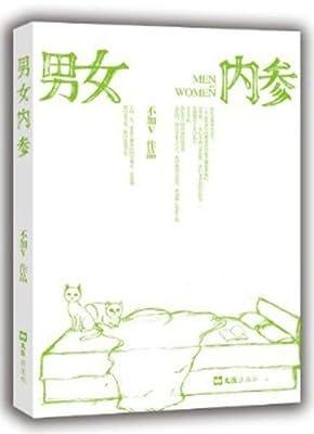 男女内参.pdf