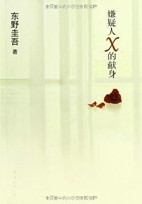 嫌疑人X的献身:东野圭吾作品01.pdf