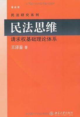 民法思维:请求权基础理论体系.pdf