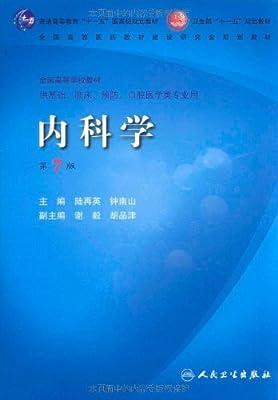 全国高等学校教材•内科学.pdf