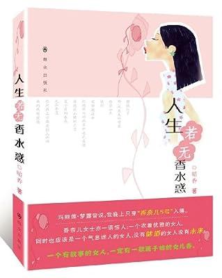 人生若无香水惑.pdf