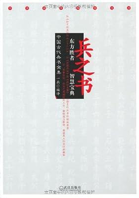 兵之书:中国古代兵书全集.pdf