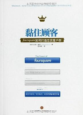 黏住顾客:foursquare如何打造忠实客户群.pdf